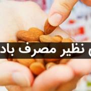 خواص مصرف بادام