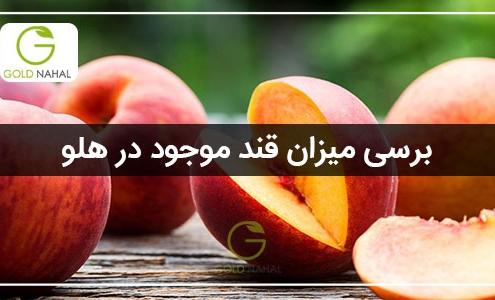 میوه ی هلو
