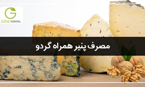 مصرف پنیر همراه گردو