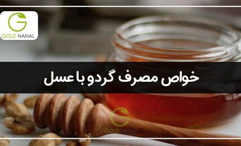 خواص گردو و عسل
