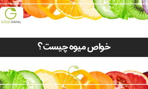 خواص میوه